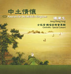CD Cover Passion for the Middle Kingdom